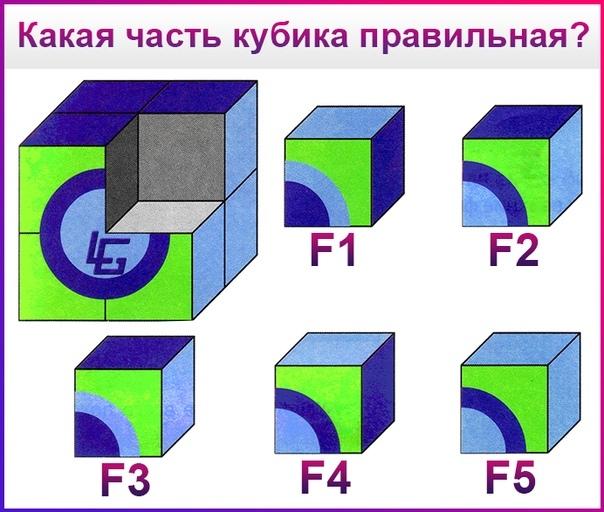 найди недостающую часть кубика