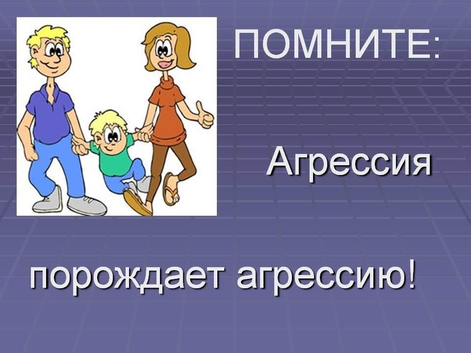 наказание ребенка за агрессию