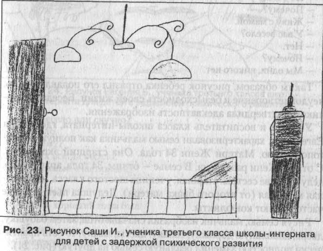 рисунок ребенка с зпр