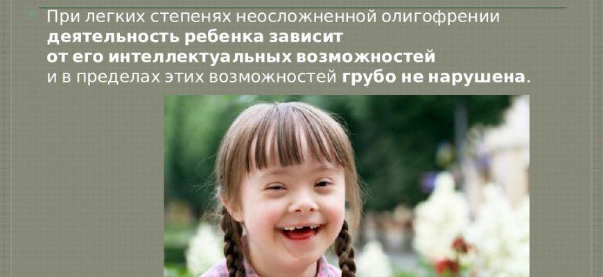 личностные особенности умственно отсталого ребенка