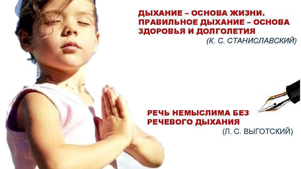 речевое дыхание ребенка