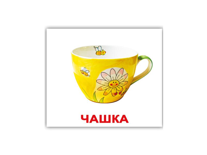 предметная картинка чашка