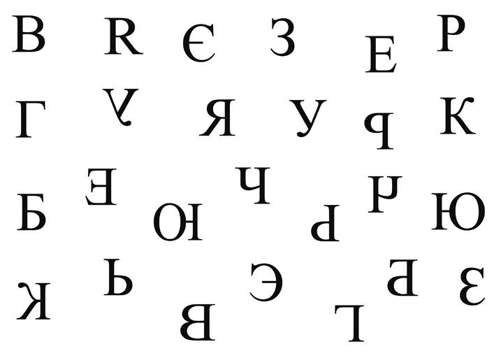 задание найди правильные буквы
