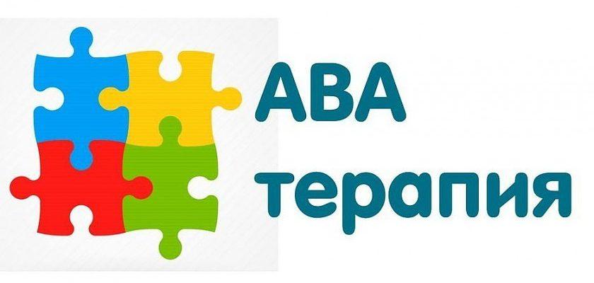 аутизм и aba терапия