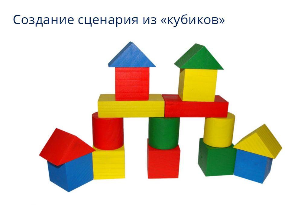 конструирование поделки из кубиков