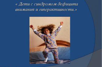 дети с дефицитом внимания и гиперактивностью