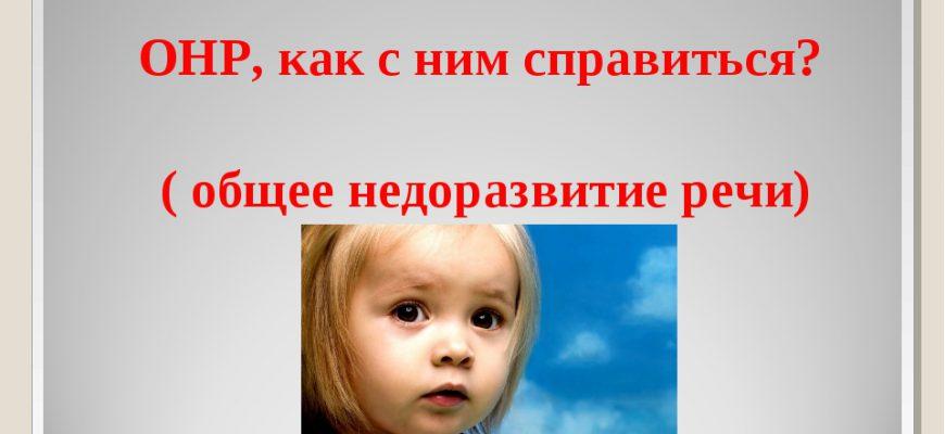 общее недоразвитие речи у детей