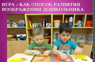 игры на развитие воображения у дошкольников