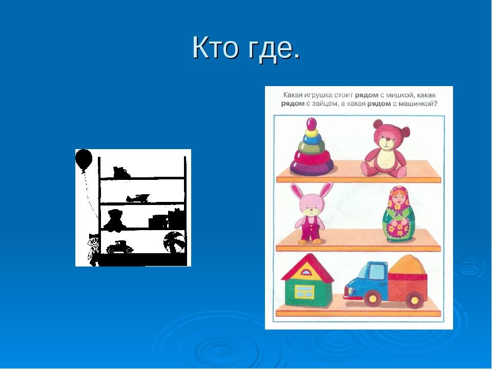 игра на развитие пространственных представлений у детей