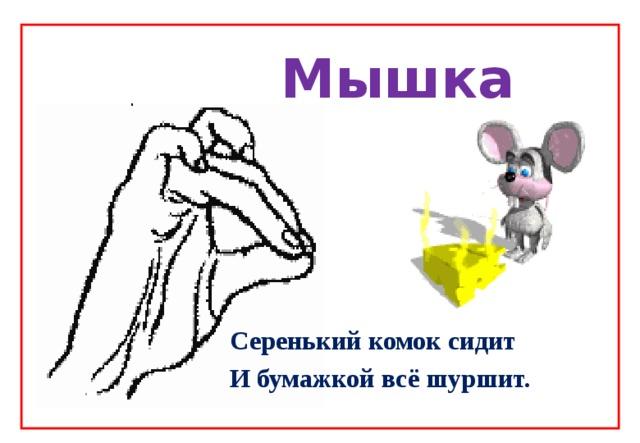 пальчиковая гимнастика упражнение мышка