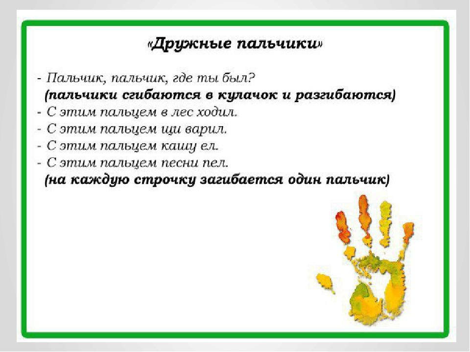 пальчиковая гимнастика для детей