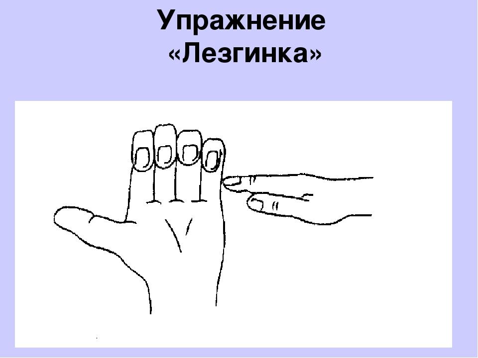 кинезиологическое упражнение лезгинка