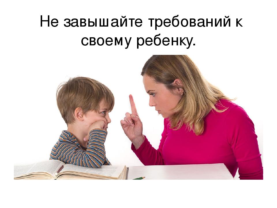 завышенные требования к ребенку