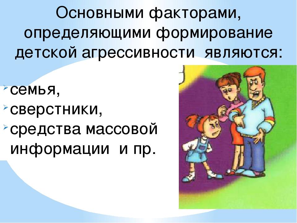 причины детской агрессивности