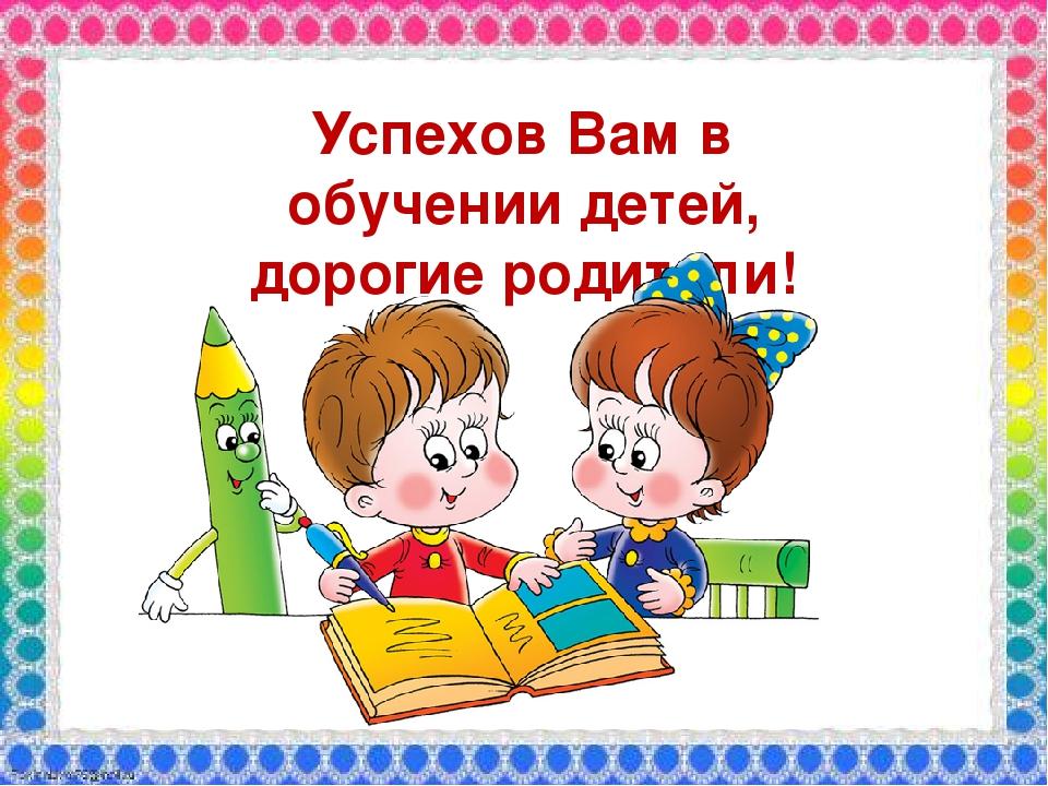 дети учатся