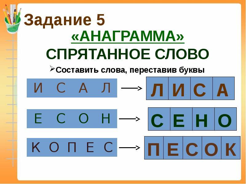 логическая анаграмма