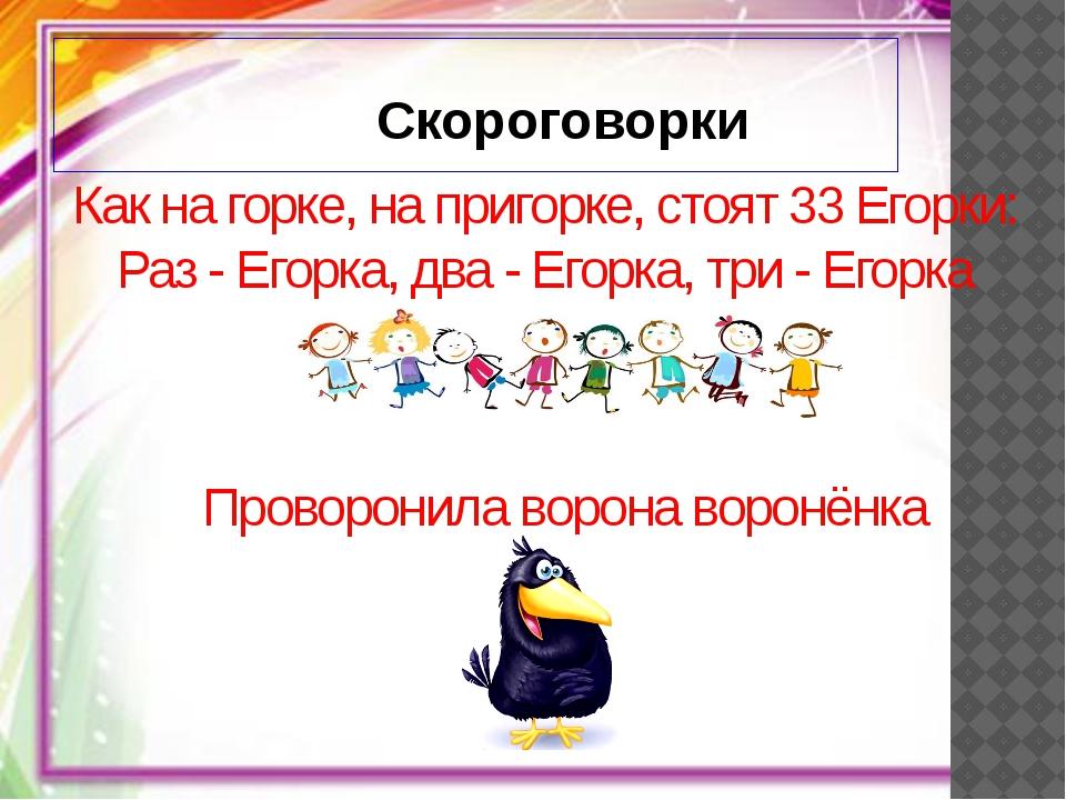 скороговорки для детей на звуки л р