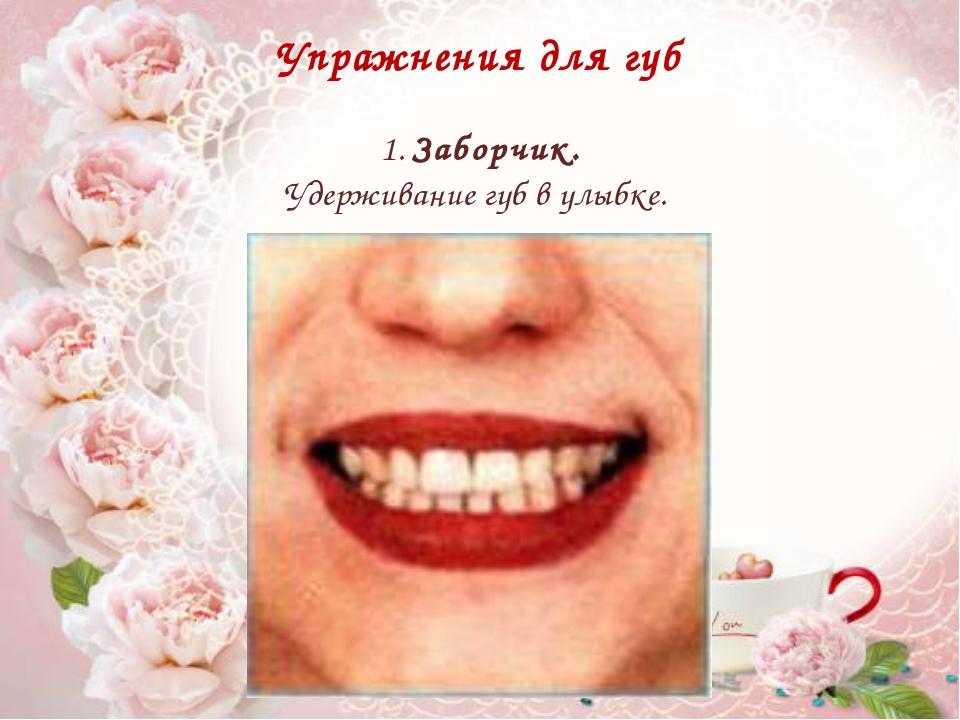 упражнение для губ заборчик
