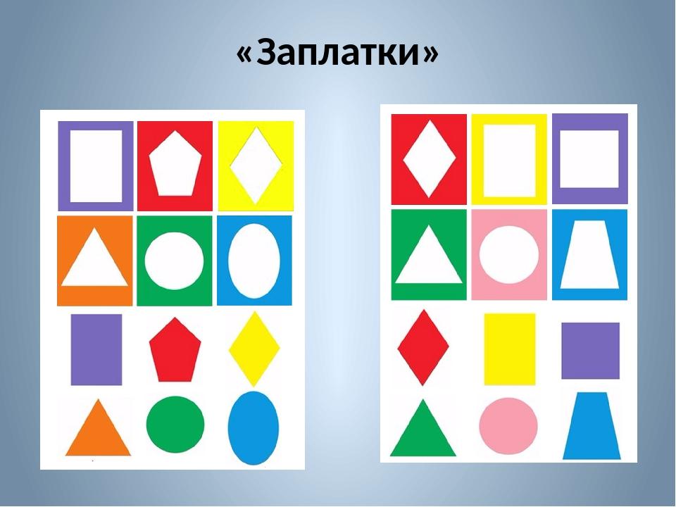 игра с гелметрическими фигурами заплатки