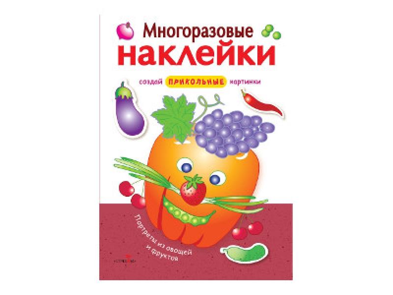 наклейки овощи фрукты портреты