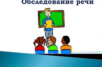 обследование речи детей