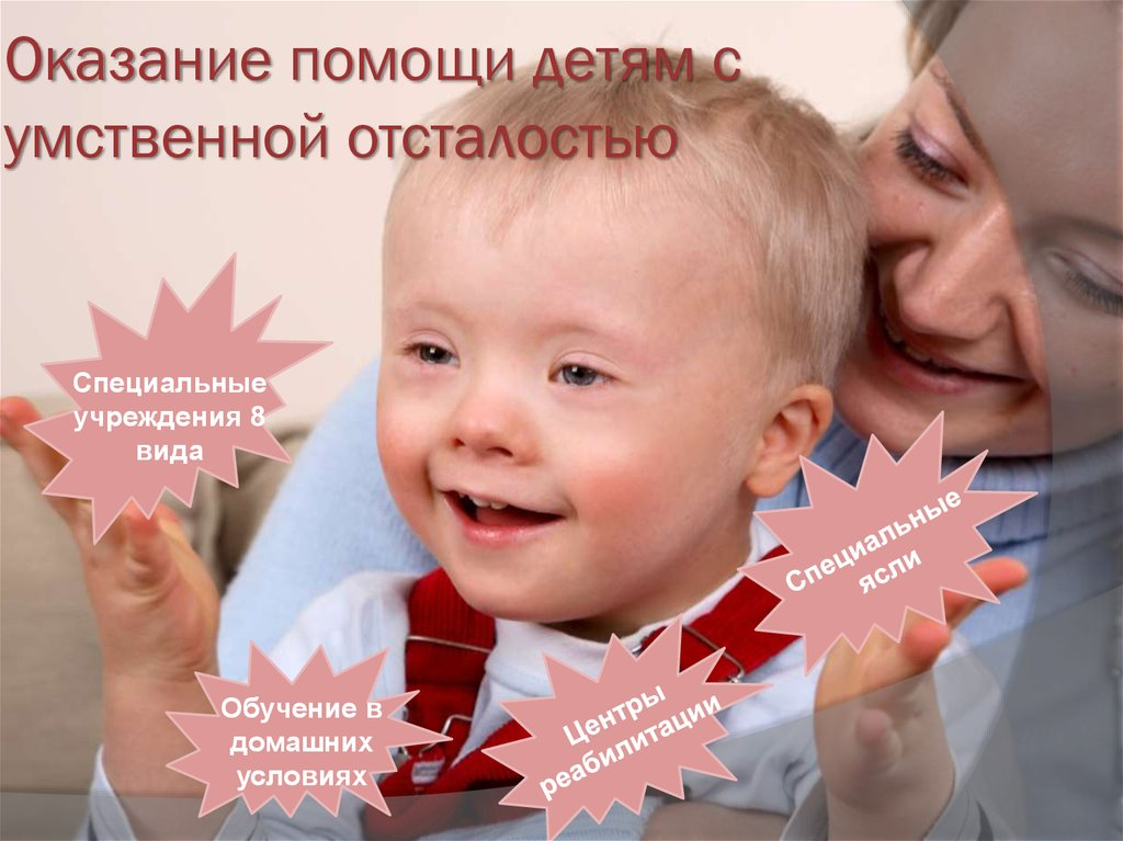 помощь детям с умственной отсталостью