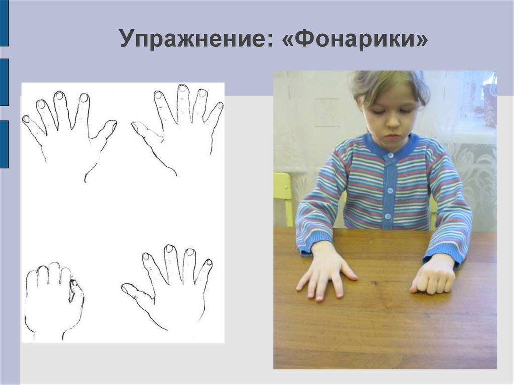 пальчиковая гимнастика упражнение фонарики