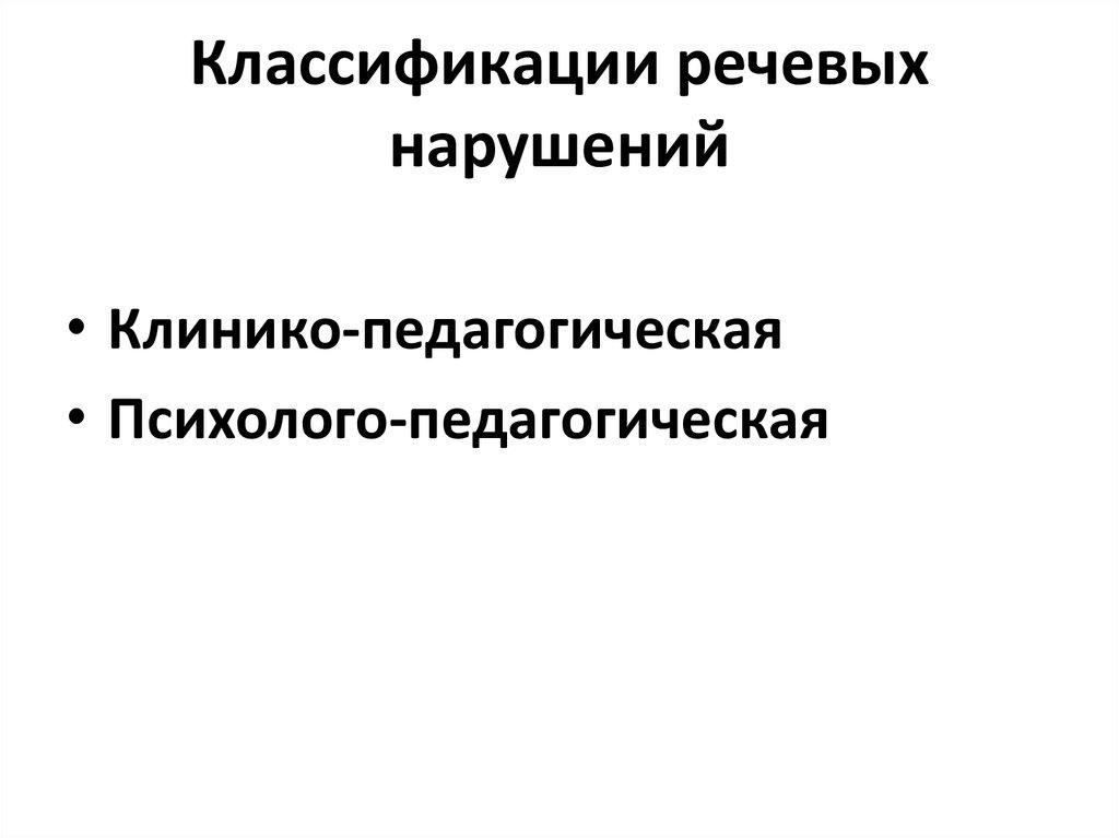 разные классификации речевых нарушений
