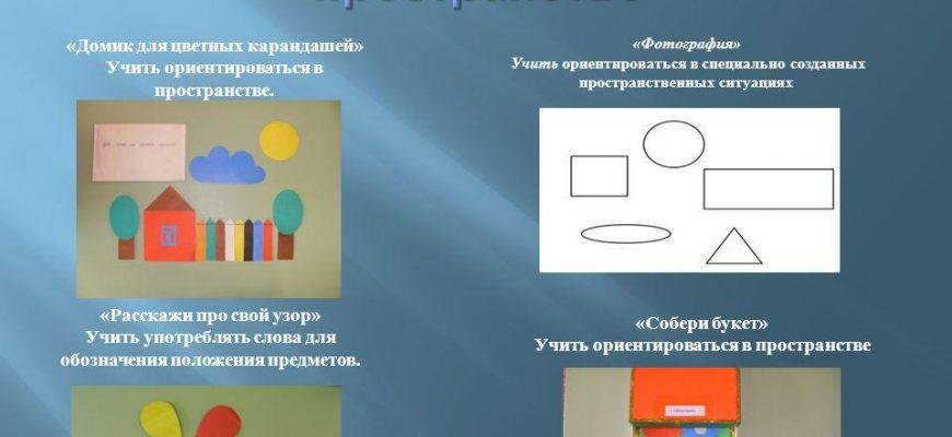 коррекция пространственных представлений у детей
